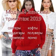 <b>Модный</b> женский трикотаж 2019: свитеры, кофты, <b>кардиганы</b> ...