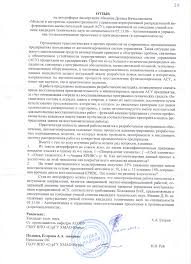 Мишин Денис Вячеславович otzyv na avtoreferat 02 mishin dv list 1 iz 1 jpg