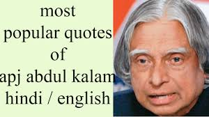 Most Popular Quotes Cool Most Popular Quotes Of Apj Abdul Kalam YouTube