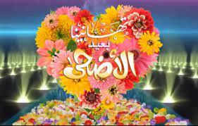 عبارات جميلة وقصائد عن عيد الاضحي.. 6 قصائد متنوعة Beautiful phrases and  poems about Eid al-Adha.. 6 different poems – القناة نيوز