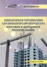 Рыжевская М П Технология и организация строительного  Рыжевская М П Технология и организация строительного производства курсовое и дипломное проектирование