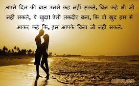 romantic couples es in hindi love