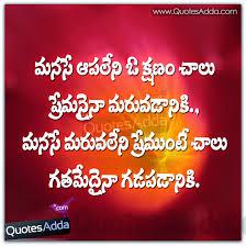 Latest Telugu Love Quotations Honey