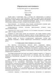 Реферат на тему Юридическая ответственность docsity Банк Рефератов Реферат на тему Юридическая ответственность
