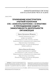 Применение Конструктора учетной политики СПС КонсультантПлюс в  Показать еще
