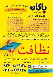 خدمات نظافتی تهران، مشهد اصفهان شیراز کرج تبریز رشت http://arshianlibrary.ir/