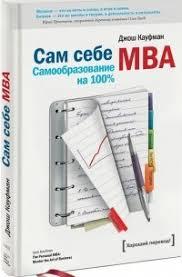 <b>Сам себе MBA</b>. Самообразование на 100%