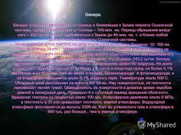 Презентация на тему Реферат по астрономии на тему Планеты  4 Венера