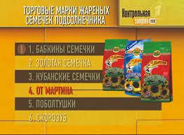 Торговая компания АС Новости  Контрольная закупка рекомендует семечки ТМ От Мартина