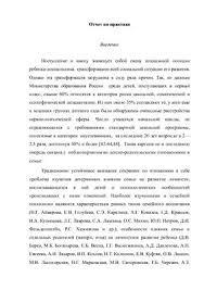 Отчёт по педагогической практике doc Все для студента Отчёт по педагогической практике