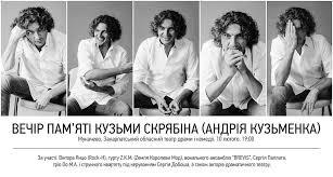 Картинки по запросу фото з концерту пам`яті Скрябіна