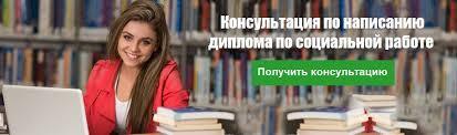 Актуальные темы дипломных работ по социальной работе Уважаемые студенты
