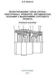 Проектирование узлов оптико электронных приборов Методические  Проектирование узлов оптико электронных приборов Методические указания к выполнению курсового проекта
