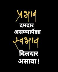 Good Nature Good Thought Hindi Marathi Quotes Marathi Love