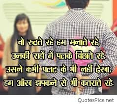 sad love wallpapers with quotes in hindi. Fine Hindi HindiSadLoveQuotesWallpaper In Sad Love Wallpapers With Quotes Hindi P