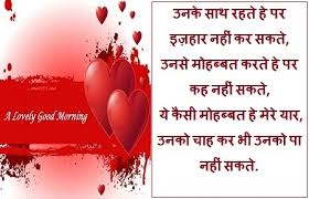 Good Morning Love Quotes For Her In Hindi Best Of Sweet Good Morning Quotes For Her In Hindi Picture New HD Quotes