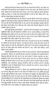 sample essay on the ldquo co education rdquo in hindi 1000123