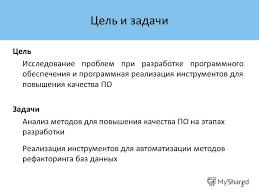 Презентация на тему ДИПЛОМНАЯ РАБОТА РАЗРАБОТКА ИНСТРУМЕНТАРИЯ  2 Цель
