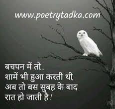 sad shayari in hindi latest स ड श यर