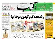 Image result for بباز الان