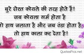 Best Hindi Indian Friendship Images Quotes And Sayings Amazing Quotes On Wah A True Friend Is