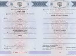 Образец диплома Диплом государственного образца разворот