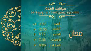 مواقيت الصلاة فى الاردن 30 - رمضان - 1440 / 4 - يونيو - 2019 - YouTube