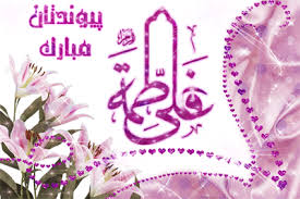 Image result for علی (ع) و زهرا (س)