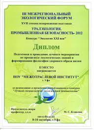 Информация о БМИПК Уфа диплом по экологии