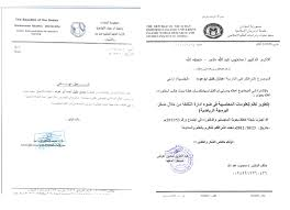 President S Corner Arab Institute For Accountants Legal Aial