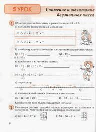 Математика класс В трёх частях Бесплатная электронная  peterson2klass 04 peterson2klass 03 peterson2klass 02