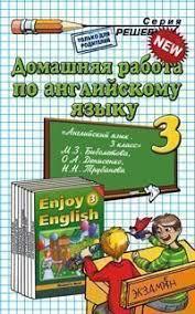 Биболетова М З Все гдз решебники онлайн all gdz online 3 класс enjoy english Биболетова М З