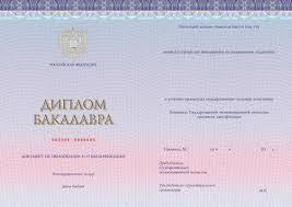 Формы выдаваемых документов Российский новый университет Диплом о высшем образовании с присвоением степени бакалавр