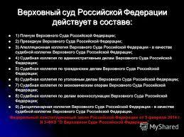 Верховный Суд его функции Реферат ru Полномочия верховного суда рф реферат