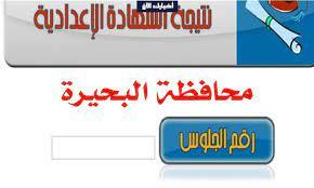 نتيجة الشهادة الإعدادية محافظة البحيرة عبر البوابة الالكترونية لمديرية  التربية والتعليم بالبحيرة