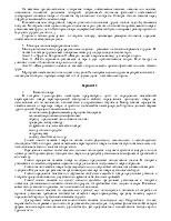 Ответы на контрольные работы по дисциплине Контракты в  Посмотреть все страницы