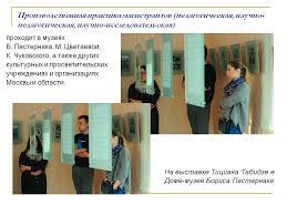 Отчёт по практике в турфирме Целью данного отчета по практике является деятельности туристического Во время прохождения профессионально производственной практики в турфирме Трэвел