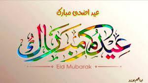 عيد أضحى مبارك،تهنئة عيد الأضحى،عيد الأضحى 2021,عيدكم مبارك،عام سعيد،اجمل  تهنئة،عيد الأضحى،ترند، - YouTube