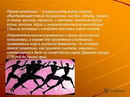 Презентация на тему Лёгкая aтлетика История развития лёгкой  2 Лёгкая атлетика совокупность