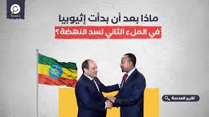ماذا بعد أن بدأت إثيوبيا في الملء الثاني لسد النهضة؟ - العدسة