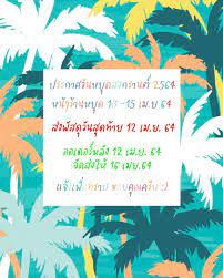 Tinnabeauty - Health/Beauty - Bangkok, Thailand