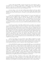 my english essay my country sri lanka essay english my country sri  my country sri lanka essay english my country sri lanka essay my country sri lanka essay