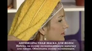<b>Антивозрастная маска для волос</b> - YouTube