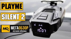 <b>Playme SILENT 2</b> обзор радар-детектора - YouTube