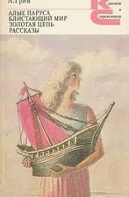 Алые паруса. Блистающий мир. Золотая <b>цепь</b>. Рассказы