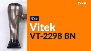 Распаковка <b>фена Vitek VT-2298 BN</b> / Unboxing Vitek VT-2298 BN