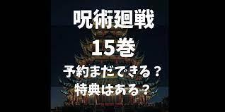 呪術 廻 戦 15 巻 予約