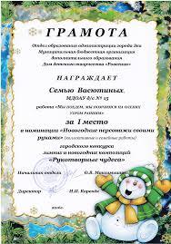 Наши достижения Незабудка 2016 год грамота отдела образования администрации города Зеи муниципальной бюджетной организации дополнительного образования Дома детского творчества