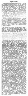 essay on the pollution menace in in hindi