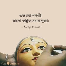 Subho Panchami Durga Puja